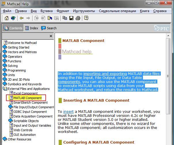 MATLAB_Component.jpg