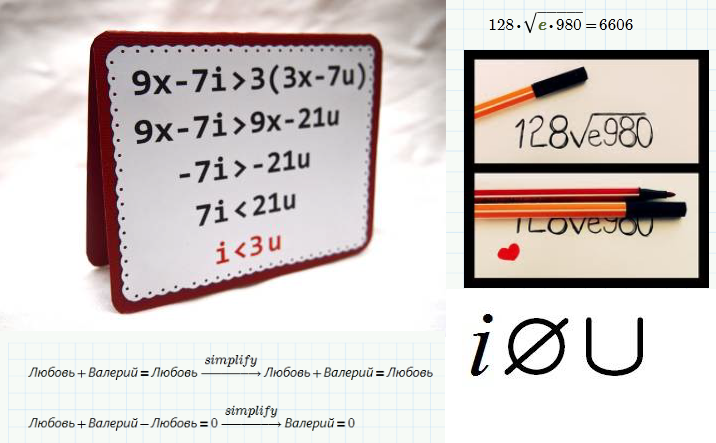 PTC_Mathcad_valentine_submissions.png