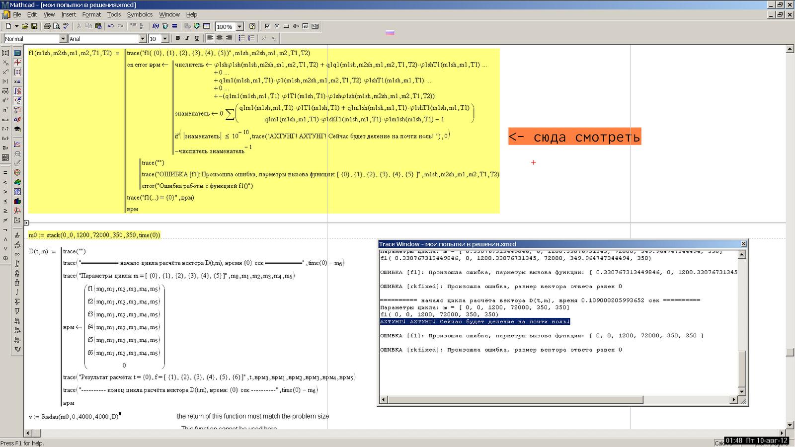 Mathcad+15%2C+debug%2C+trace+5.PNG