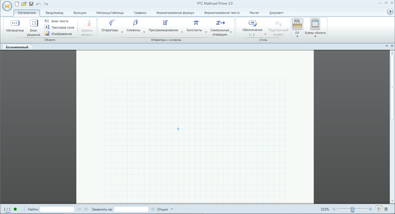 Mathcad+Prime+3.0+F000+program+window.png