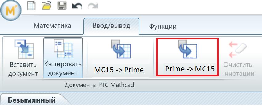 MC15-Prime.png
