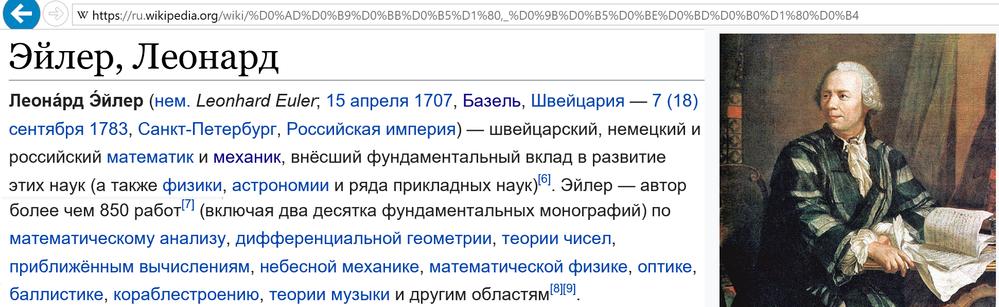 Рис. 27.4. Страница Википедии об Эйлере