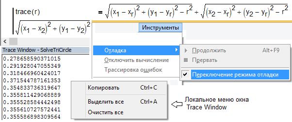 Рис. 13.13 Инструменты вывода промежуточных результатов численного поиска решения