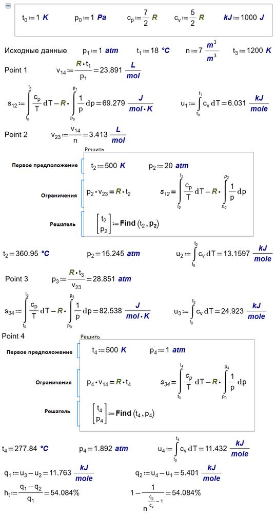 Рис. 29.3. «Поточечный» расчет термического КПД цикла Отто с вычислением значения удельной энтропии и удельной внутренней энергии