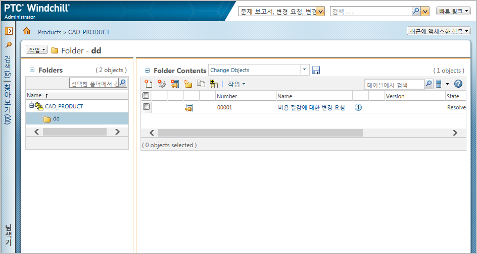 folder_changeRequest.png