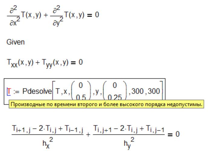 18-10-pdesolve-error[1].png